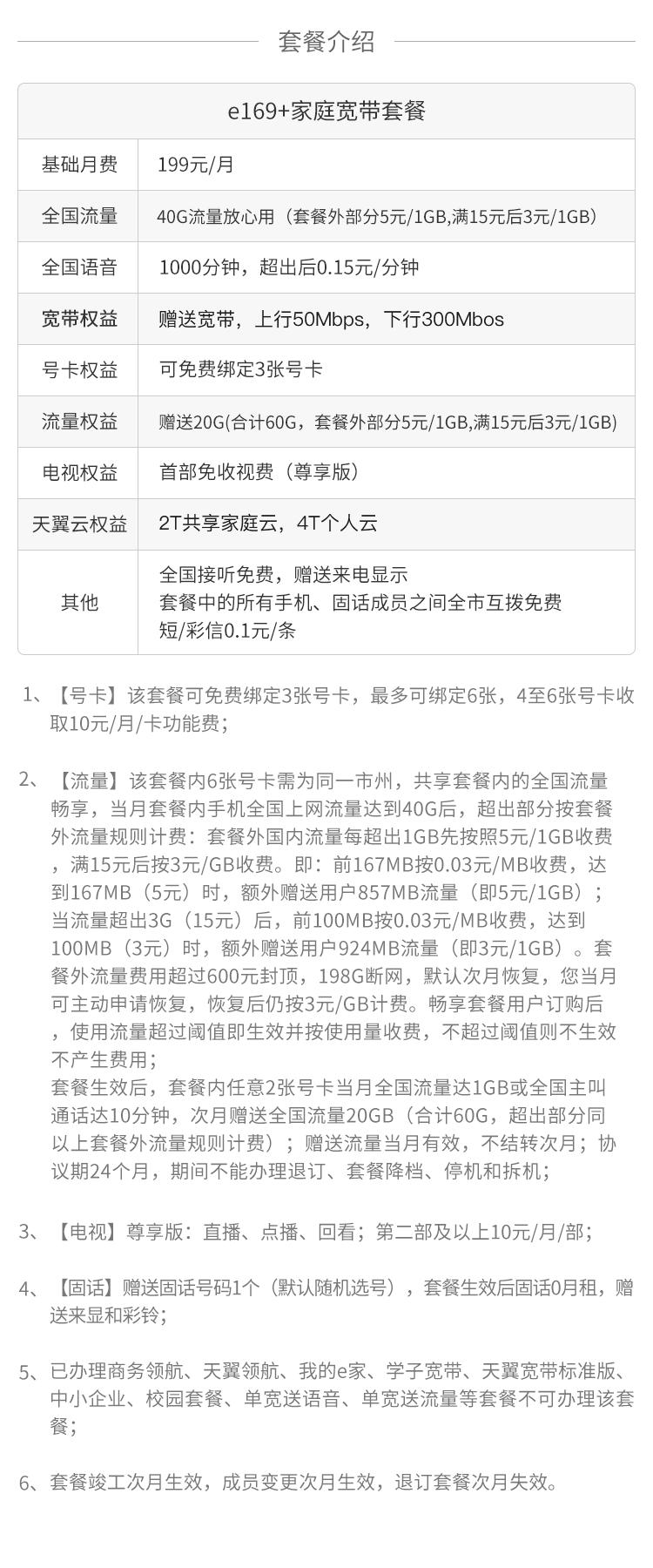 199宽带资费介绍.png